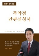 특약점간판 신청서 | 변호사 항목해설