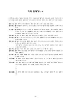 기계임대 계약서(양식샘플) | 변호사 항목해설