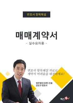 매매기본 계약서(실수요자용) | 변호사 항목해설