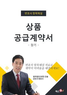 상품공급 계약서(장기) | 변호사 항목해설