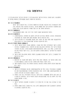수입대행 기본계약서(양식샘플)   변호사 항목해설