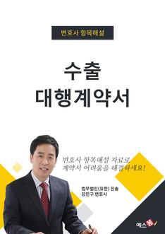 수출대행 계약서(양식샘플)   변호사 항목해설