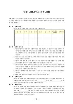 수출대행 계약서(완전대행)   변호사 항목해설