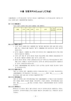 수출대행 계약서(Local L/C개설)   변호사 항목해설