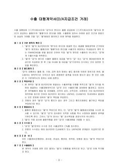 수출대행 기본계약서   변호사 항목해설