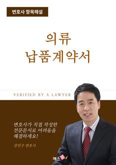 의류납품 계약서 | 변호사 항목해설