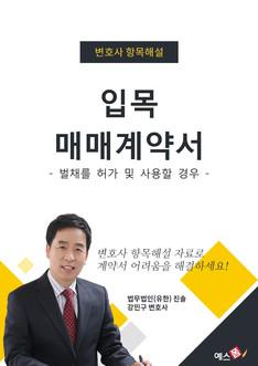 입목 매매계약서(약정 기간동안 벌채를 허가 및 사용할 경우) | 변호사 항목해설