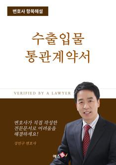 통관계약서(양식샘플)   변호사 항목해설