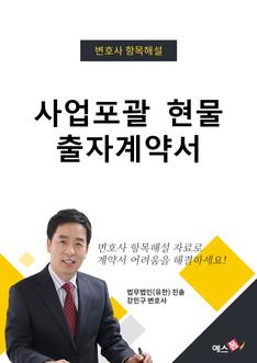 사업포괄 현물출자 계약서 | 변호사 항목해설