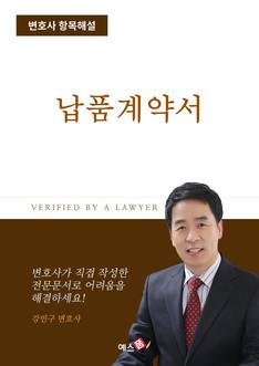 납품계약서(표준) | 변호사 항목해설
