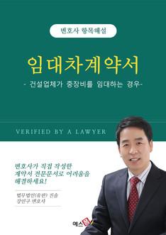 임대차계약서(건설업체가 중장비를 임대하는 경우) | 변호사 항목해설