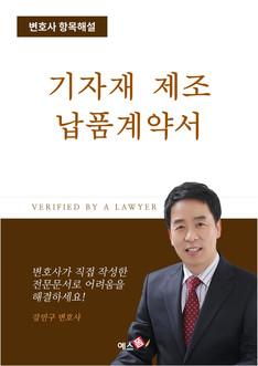 기자재제조 납품계약서(양식샘플) | 변호사 항목해설