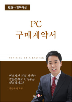 pc 구매계약서 | 변호사 항목해설