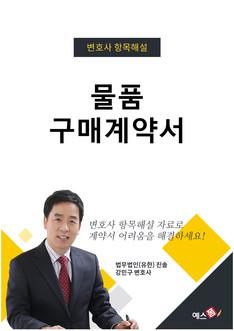 물품구매 계약서(양식샘플) | 변호사 항목해설