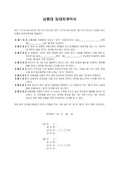 상품대임대차 계약서(양식샘플) | 변호사 항목해설