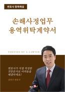 손해사정업무용역 위탁계약서   변호사 항목해설