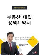 부동산 매입 용역(컨설팅)계약서 | 변호사 항목해설