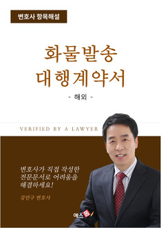 화물발송대행 계약서(해외)   변호사 항목해설