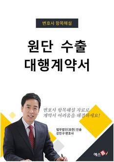 원단 수출대행 계약서   변호사 항목해설