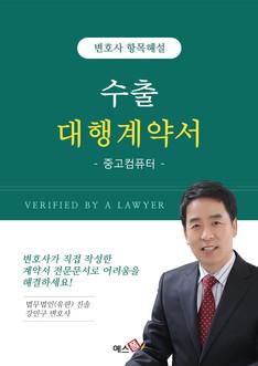 중고컴퓨터 수출대행 계약서   변호사 항목해설