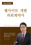 웹사이트 개발의뢰 계약서 | 변호사 항목해설