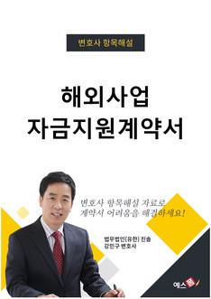 해외사업 자금지원 계약서   변호사 항목해설