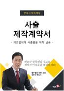사출제작 계약서(제조업체에 사출물을 제작 납품) | 변호사 항목해설