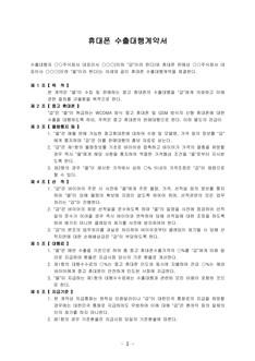 휴대폰수출 대행계약서   변호사 항목해설