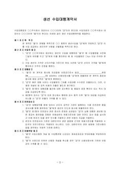 생선 수입대행 계약서   변호사 항목해설