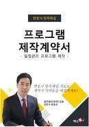 일 정관리프로그램 제작계약서   변호사 항목해설