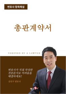 [2021년] 총판계약서(공통서식)