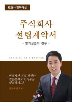 주식회사 설립계약서(발기설립의 경우)