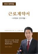 근로계약서(LCD장비 연구개발) | 변호사 항목해설