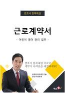 근로계약서(어린이 영어 관리업무) | 변호사 항목해설
