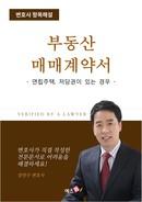 부동산 매매계약서(아파트,연립주택-저당권이 있는 경우) | 변호사 항목해설