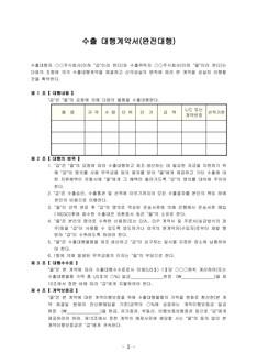 수출 대행 계약서(완전대행)   변호사 항목해설(샘플양식)
