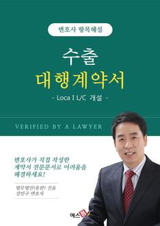 수출대행 계약서(Loca I L/C 개설)   변호사 항목해설