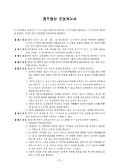 점포영업 운영계약서