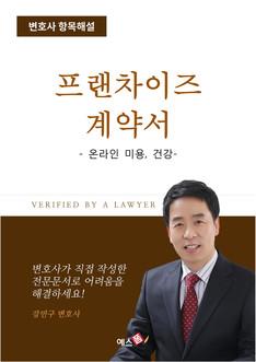 프랜차이즈 계약서(온라인 미용,건강)
