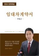 임대차계약서(부동산)   변호사 항목해설