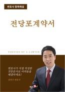 전당포 계약서   변호사 항목해설