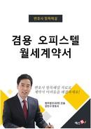 겸용 오피스텔 월세계약서   변호사 항목해설(샘플양식)