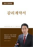 감리 계약서(기본서식)   변호사 항목해설