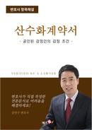 산수화 매매계약서(공인된 감정인의 감정증서 포함 및 감정 조건)   변호사 항목해설