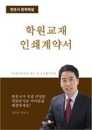 학원교재 인쇄계약서   변호사 항목해설