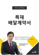 목재배달 계약서   변호사 항목해설