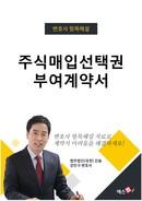 주식매입 선택권 부여 계약서   변호사 항목해설