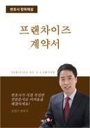 프랜차이즈-체인점계약   변호사 항목해설