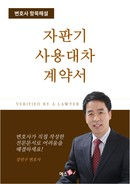 자판기 사용대차 계약서   변호사 항목해설