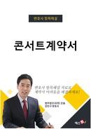 콘서트 계약서   변호사 항목해설